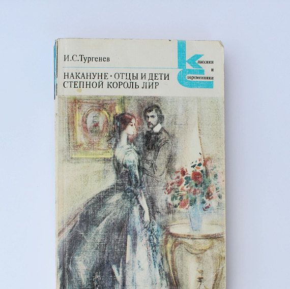 Russian Literature Ivan Turgenev Classics Literature Russian
