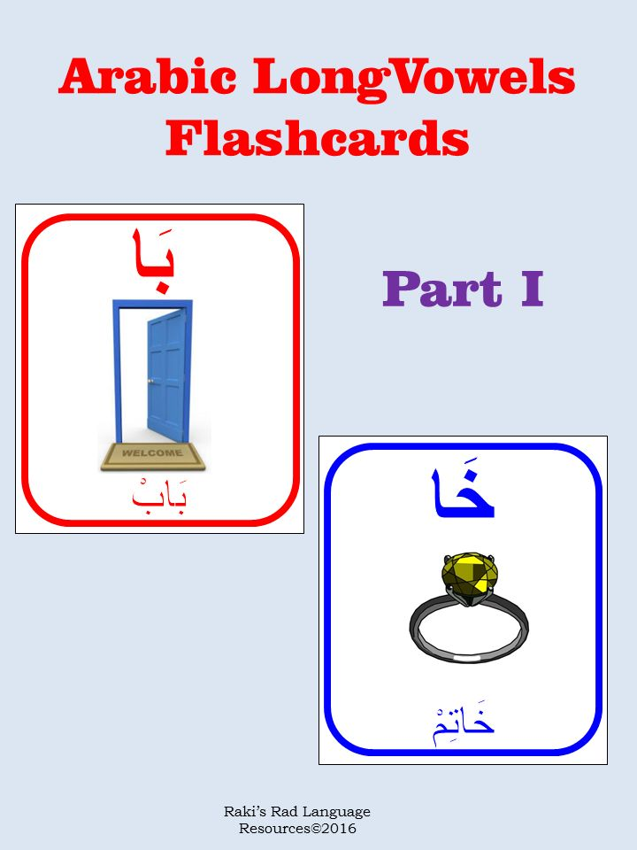 www.arabicplayground.com Arabic Long Vowels Flashcards
