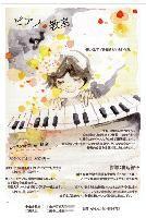 ピアノ教室のフライヤー -