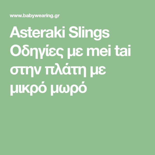 Asteraki Slings Οδηγίες με mei tai στην πλάτη με μικρό μωρό