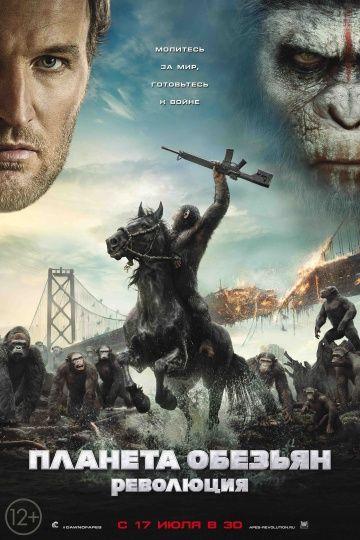 Планета обезьян: Революция (Dawn of the Planet of the Apes)