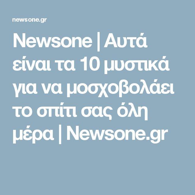 Newsone | Αυτά είναι τα 10 μυστικά για να μοσχοβολάει το σπίτι σας όλη μέρα | Newsone.gr