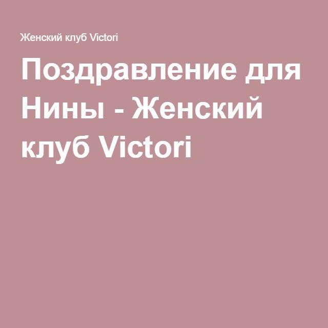 Поздравление для Нины - Женский клуб Victori