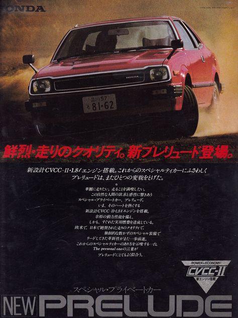 Honda Prelude Mk1 Japan Brochure 1981