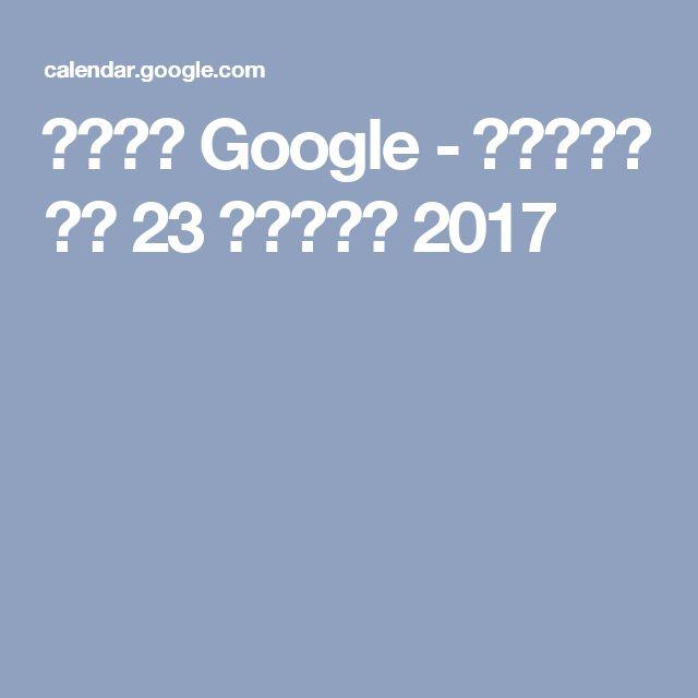 יומן Google - השבוע של 23 ביולי 2017