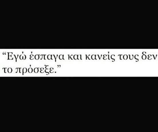 Greek quotes·