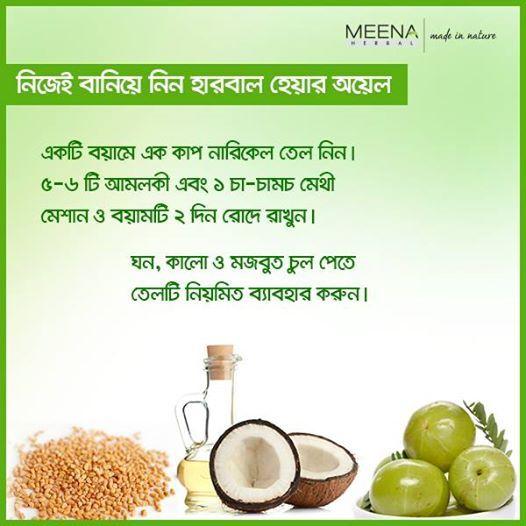 Recipe for homemade hair oils