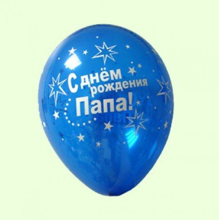 с днём рождения папа: 26 тыс изображений найдено в Яндекс ...