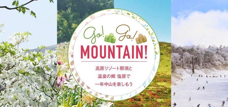 go!go!MOUNTAIN!~高原リゾート那須と温泉の郷 塩原で一年中山を楽しもう~