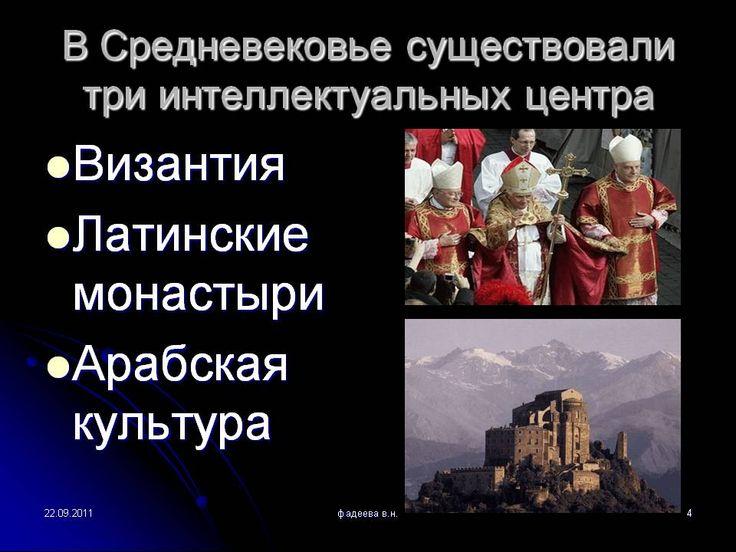 Византия Латинские монастыри Арабская культура