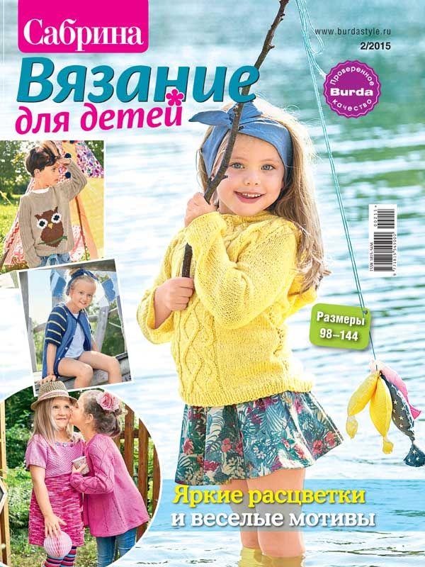 В этом номере – все богатство модных пуловеров с красивыми детскими  мотивами. Лесные мотивы и традиционные узоры северных побережий.  Джинсовая тема  и спортивные модели для девочек в черно-бело-серых  сочетаниях с добавлением ярких «апельсиновых» акцентов. Романтичные  модели сцветочными узорами, твинсеты в традиционных «девчачьих» розовых и  пурпурных тонах. И, наконец, «на сладкое» – пуловеры радостных  расцветок, которые можно связать очень легко и очень быстро.