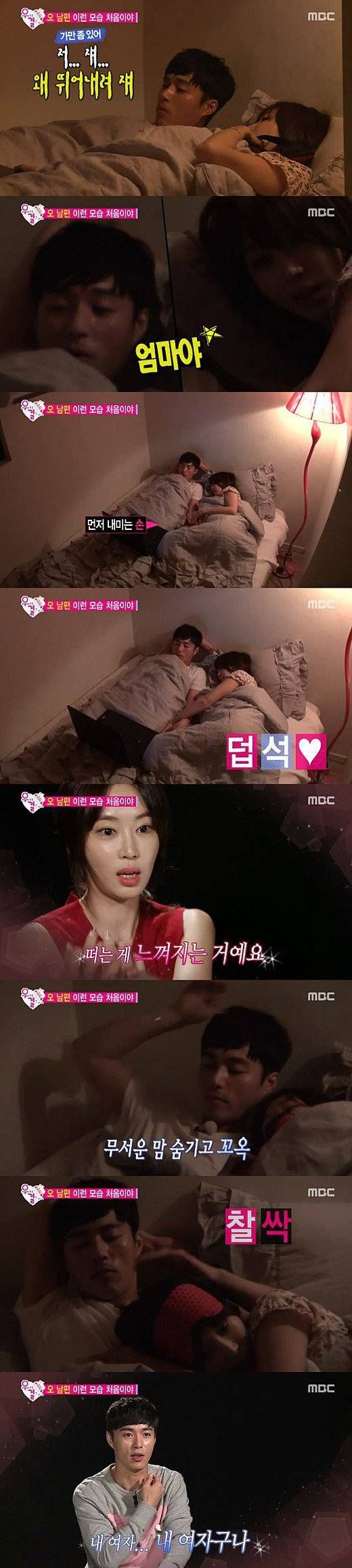 Oh Min Suk and Kang Ye Won cuddle up for a scary movie on 'We Got Married' | http://www.allkpop.com/article/2015/08/oh-min-suk-and-kang-ye-won-cuddle-up-for-a-scary-movie-on-we-got-married