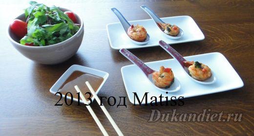Креветки, запеченные в духовке и соус из хрена | Диета Дюкана