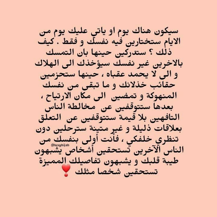 Pin By Syeℓma ۦ On كلام أعجبني Mood Quotes Cute Texts Positive Notes