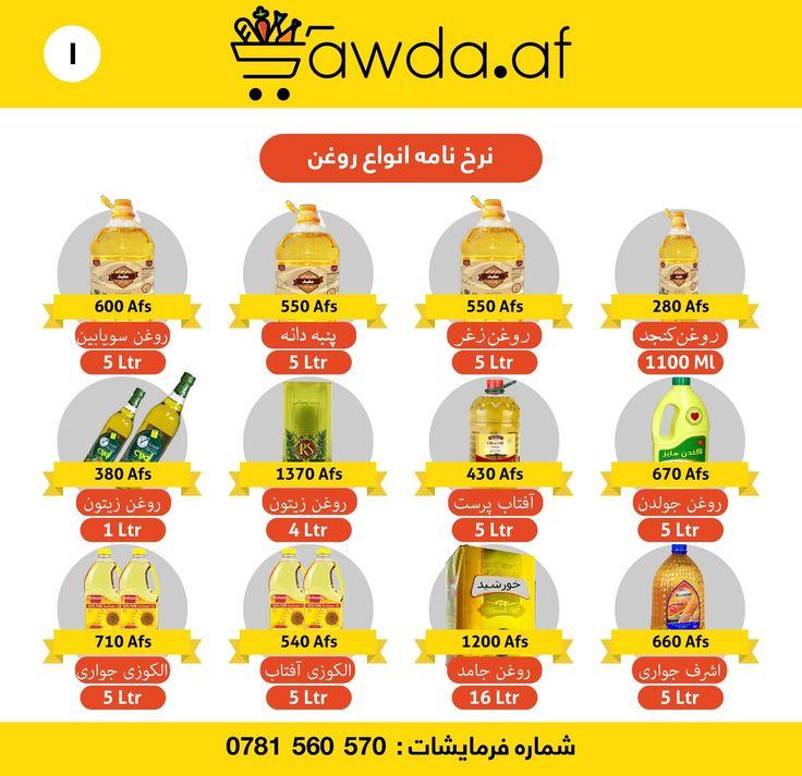Oil rates Free delivery 100 % return policy #Branding #Sawda.af #Mandawee online