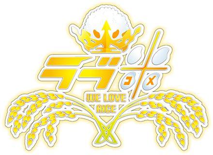 TVアニメ「ラブ米(ラブコメ)-WE LOVE RICE-」公式サイト