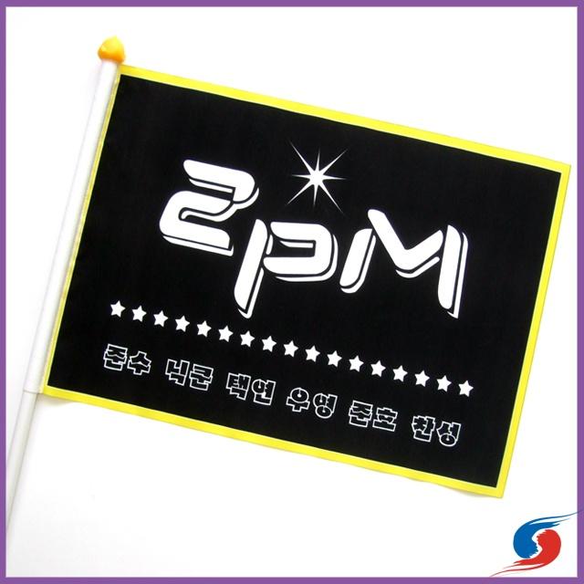 2PM  - 応援旗【楽天市場】