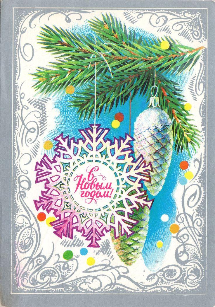 С Новым годом!    Художник Б. Иванов  Открытка. Министерство связи СССР, 1983 г.   Vintage Russian Postcard - Happy New Year
