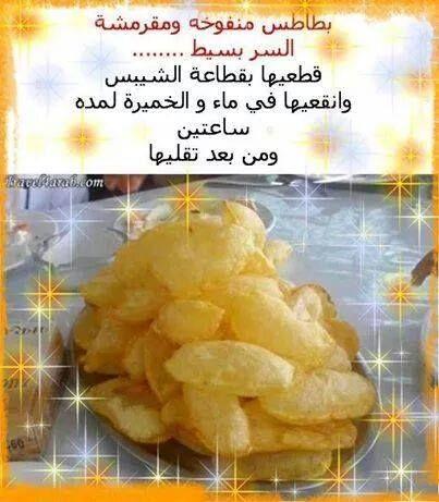 Pomme de terre soufflés: couper les pomme de terre à la mandoline, laissez- les 2 heures dans un mélange d'eau et de levure chimique, faites-les frire.
