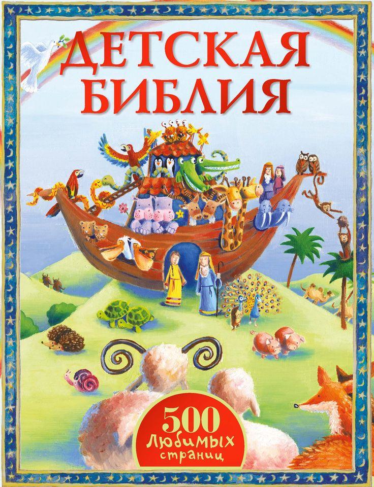Ozon.ru - Книги | Детская Библия | | | 500 любимых страниц |