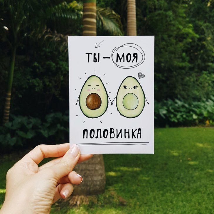 Моя вторая половинка открытки