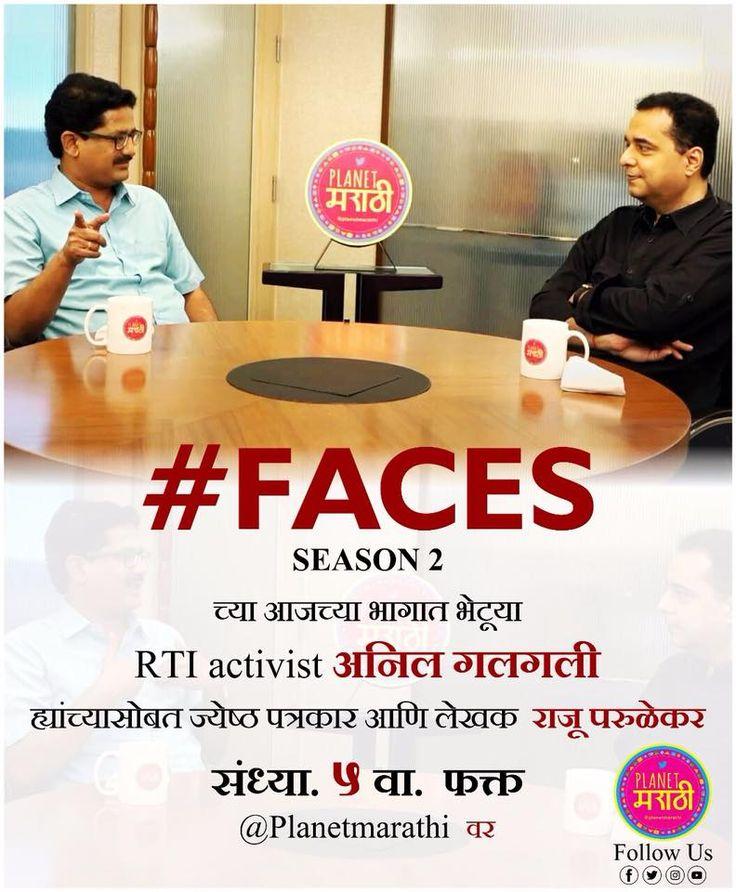 पाहायला विसरु नका...  #Faces  #Season 2 RTI activist अनिल गलगली ह्यांच्यासोबत ज्येष्ठ पत्रकार आणि लेखक  राजू परुळेकर फक्त प्लॅनेट मराठी वर.. आज संध्याकाळी ५ वा. #RTI #activist #anilgalgali #interview #biopic #mustwatch Anil Galgali Anil Galgali Raju Parulekar Raju Parulekar Akshay Bardapurkar Akshay Bardapurkar Gayatrri Dilip Chitre Ketan Sulochana Karande Ajay Parchure Jay Kichambare Jit Malandkar SaleemNawaz MandiShaikh Jatin K. Baviskar Sameer Kangutkar RTI Activist