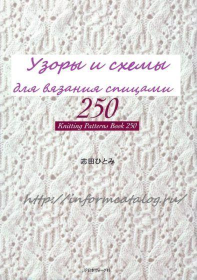 КНИГА «250 УЗОРОВ И СХЕМ ДЛЯ ВЯЗАНИЯ СПИЦАМИ» ЧАСТЬ № 2