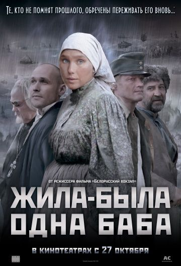 Жила-была одна баба (Zhila-byla odna baba)