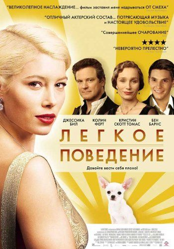 Easy Virtue Movie Poster (11 x 17 Inches - 28cm x 44cm) (2008) Russian Style A -(Jessica Biel)(Ben Barnes)(Kristin Scott Thomas)(Colin Firth)(Kimberley Nixon) Easy Virtue Poster Mini Promo (11 x 17 Inches - 28cm x 44cm) Russian Style A. The Amazon image is how the poster will look; If you see imperfections they will also be in the poster. Mini Posters are ideal for customizing small spaces; Same e... #MG_Poster #Home