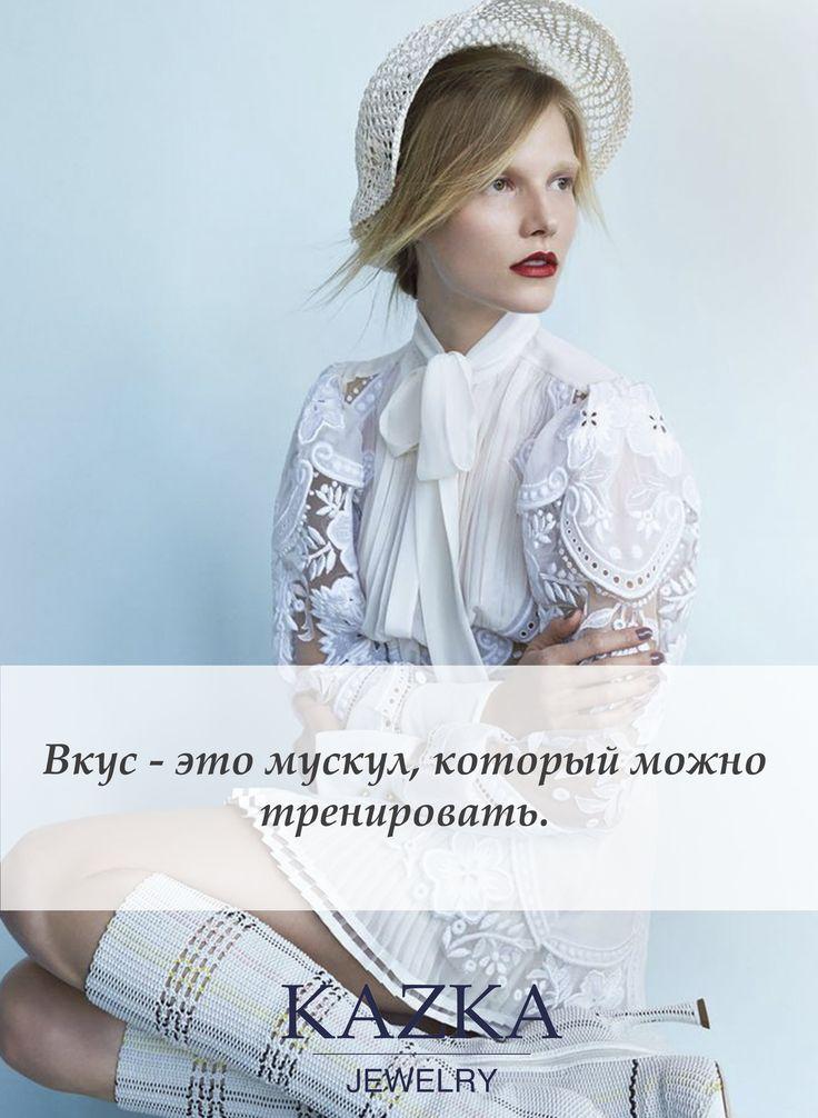 Качайте модные мышцы, дорогие подписчики :)  #kazkajewelry #kazkajewelry_quote #fashion_quote #женщина #вкус #стиль