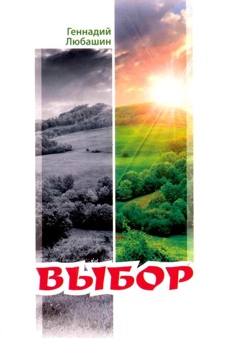 Выбор. Геннадий Любашин. Правдивые, искренние рассказы.