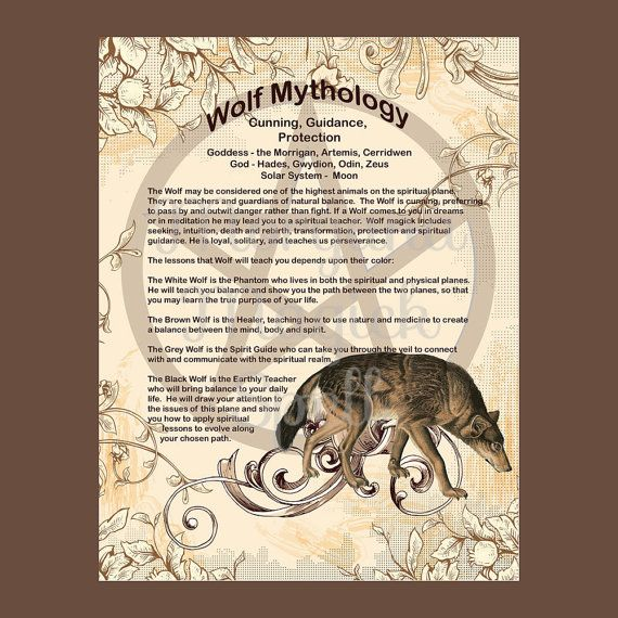 WOLF MYTHOLOGY Digital Download Book of by MorganaMagickSpell