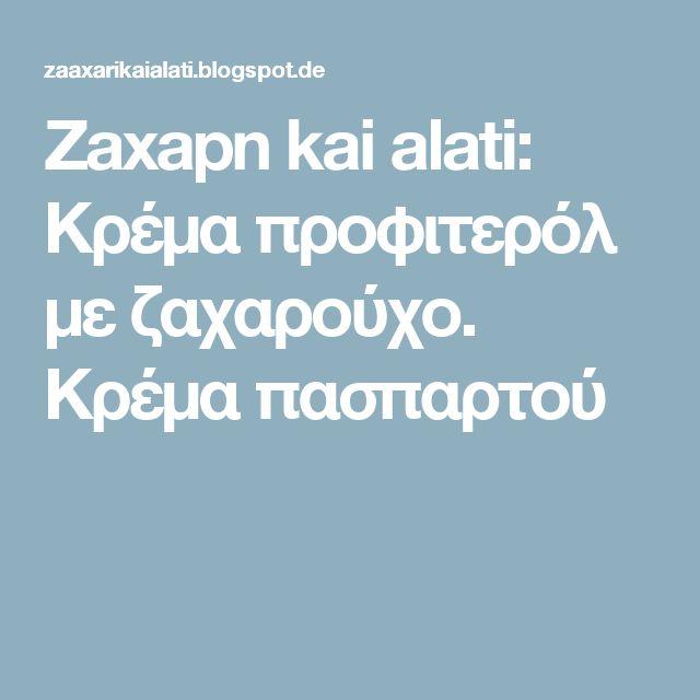 Zaxapn kai alati: Κρέμα προφιτερόλ με ζαχαρούχο. Κρέμα πασπαρτού