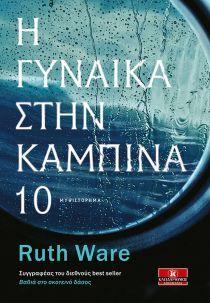 Η γυναίκα στην καμπίνα 10 - Ware Ruth | Public βιβλία