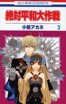 Manga Traders - Zettai Heiwa Daisakusen
