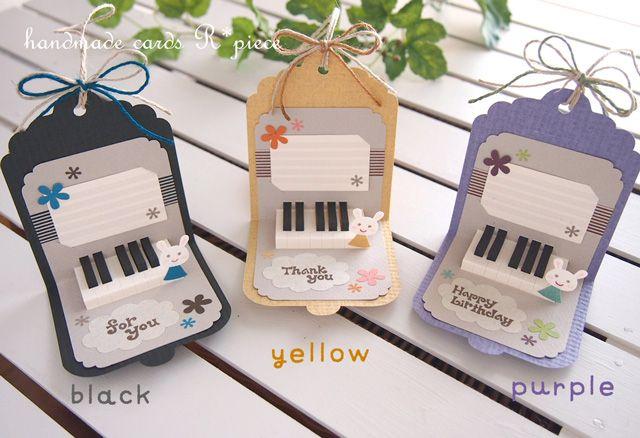 ピアノのタグカード - [on lin shop]ハンドメイドカードR*piece(れいんぼーぴーす)