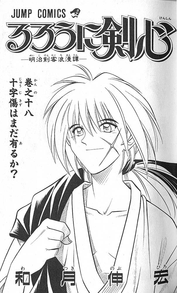 a movie analysis of rurouni kenshin However, it's worth noting that in the ovas and the new movies, the fighting is   hmmmmmmm, rurouni kenshin started as a short story, so i didn't do much.