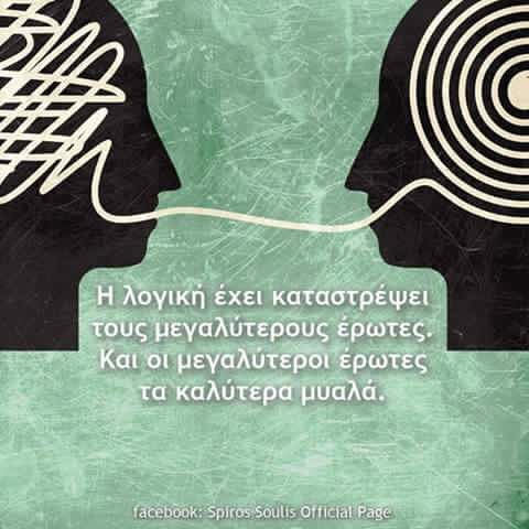 True #greekquotes