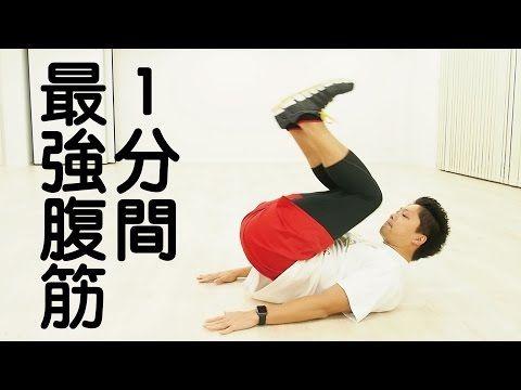 1分間で行う「最強の腹筋トレーニング」(動画あり) | TABI LABO