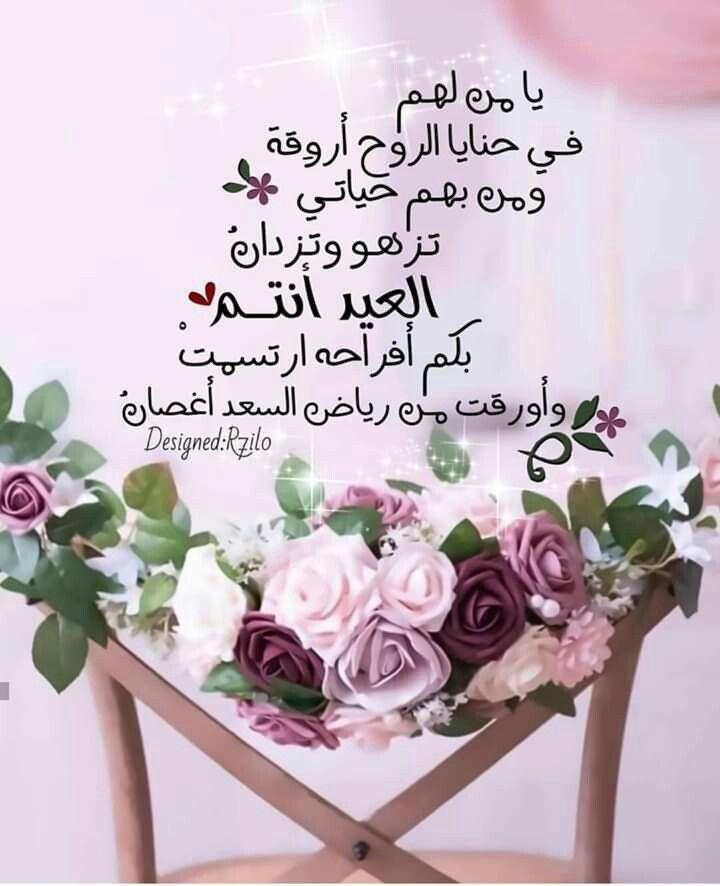 Pin By Snow On عيد مبارك Good Morning Gif Morning Gif Ramadan
