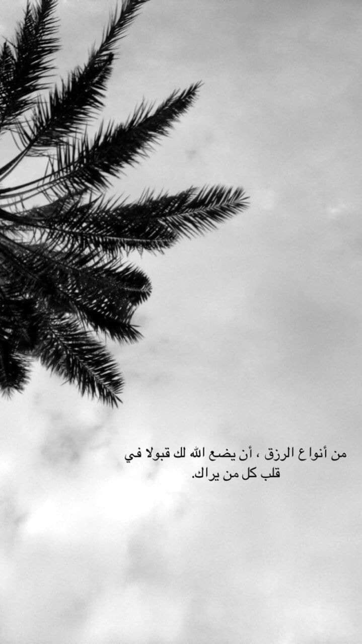 Pin By Ma Nou On كلمات في الصميم Love Quotes Wallpaper Arabic Tattoo Quotes Cover Photo Quotes