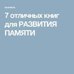 7 отличных книг для РАЗВИТИЯ ПАМЯТИ