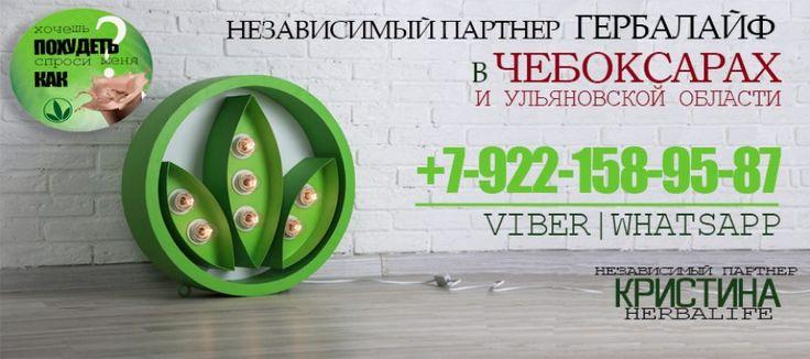 Независимый партнер #Гербалайф в Чебоксарах и республике Чувашия +7 922 158 95 87, консультации, #похудеть, #цены_Herbalife