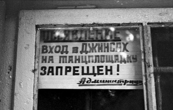 Из советского прошлого