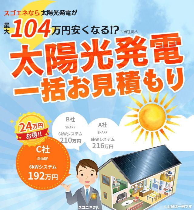 スゴエネなら太陽光発電が最大104万円安くなる!?※当社調べ