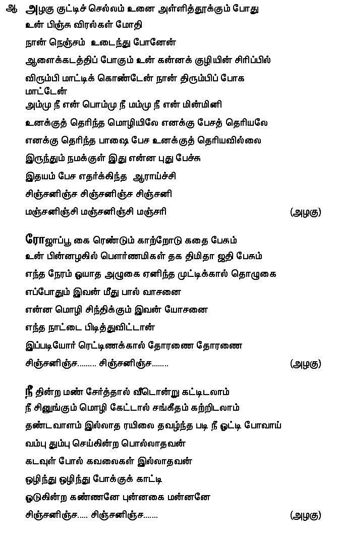 Ninaithu Ninaithu Parthen Song Lyrics - tamil2lyrics.com