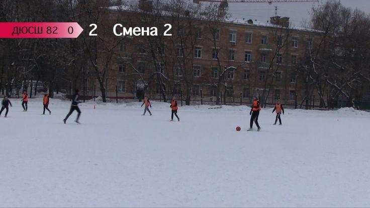 ДЮСШ 82 U14 - Смена 2 U14
