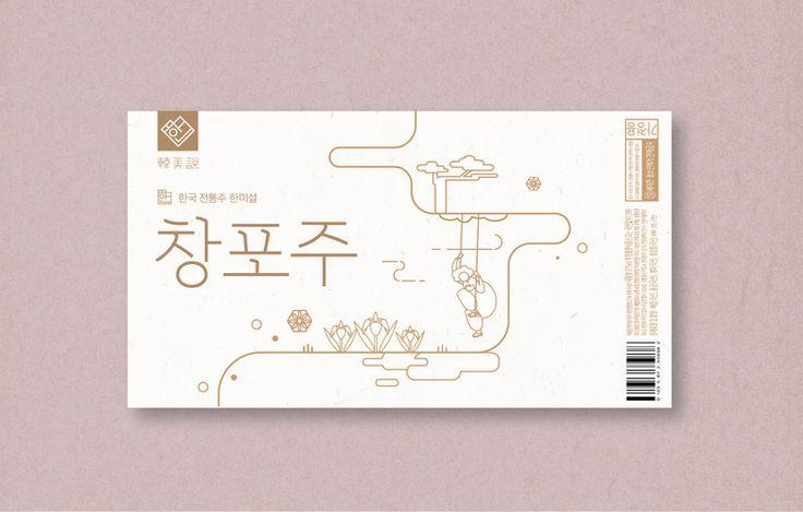 한미설_ 전통주 브랜딩 - 그래픽 디자인 · 브랜딩/편집, 그래픽 디자인, 브랜딩/편집, 그래픽 디자인, 브랜딩/편집
