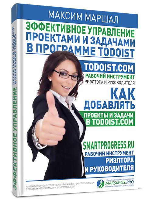 Скачать бесплатно книгу секреты риэлторского мастерства