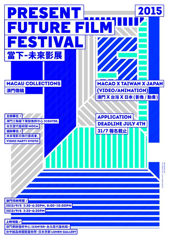 2015 Present future film festival on Behance